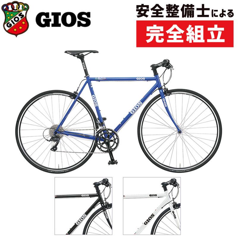 《在庫あり》GIOS(ジオス) 2020年モデル AMPIO CLARIS (アンピ―オクラリス)[フラットバーロード][ロードバイク・ロードレーサー]