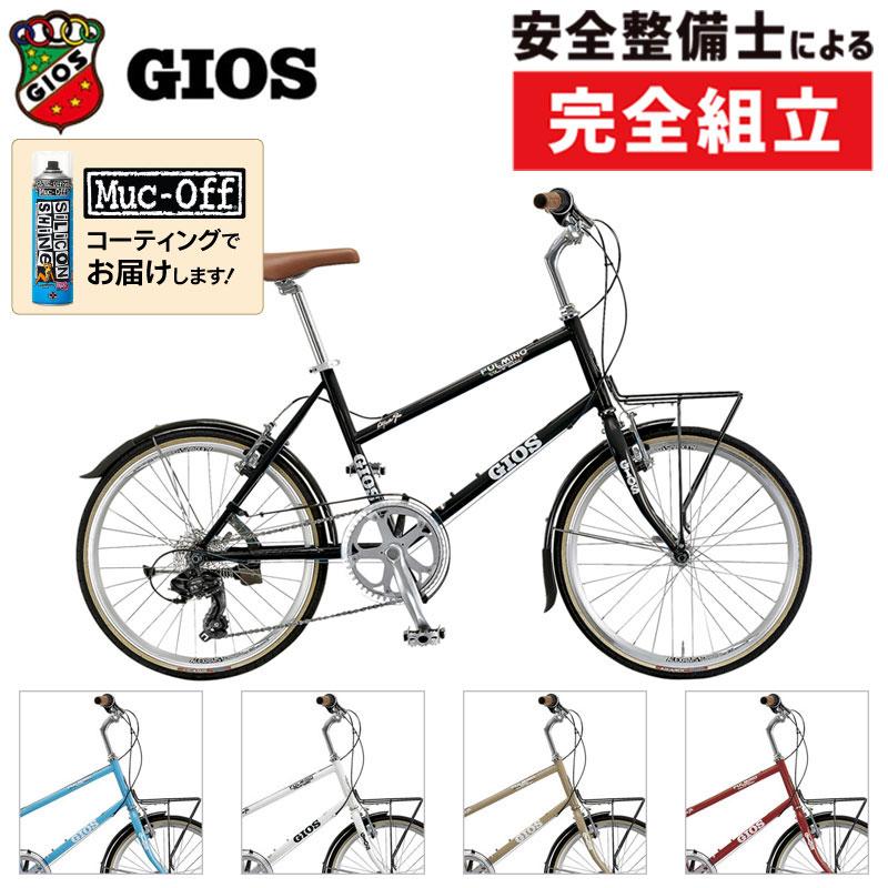 《在庫あり》【ライト・カギプレゼント】GIOS(ジオス) 2020年モデル PULMINO (プルミーノ) [ミニベロ] [通勤通学] [小径車]