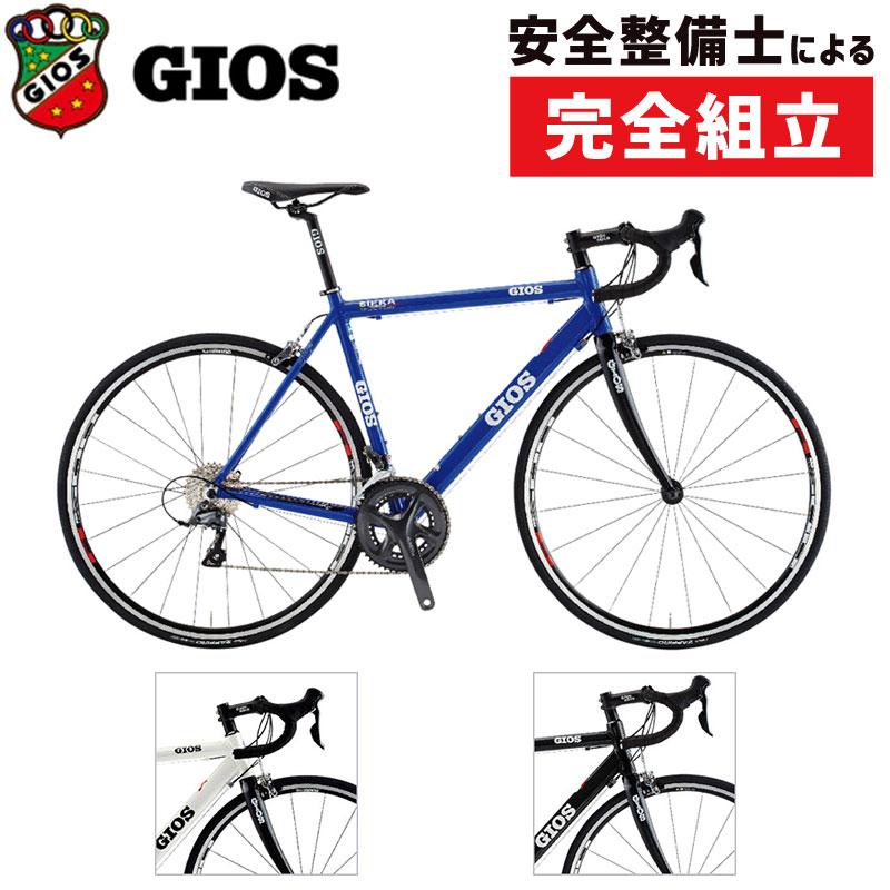 《在庫あり》GIOS(ジオス) 2020年モデル SIERA (シエラ)[アルミフレーム][ロードバイク・ロードレーサー]