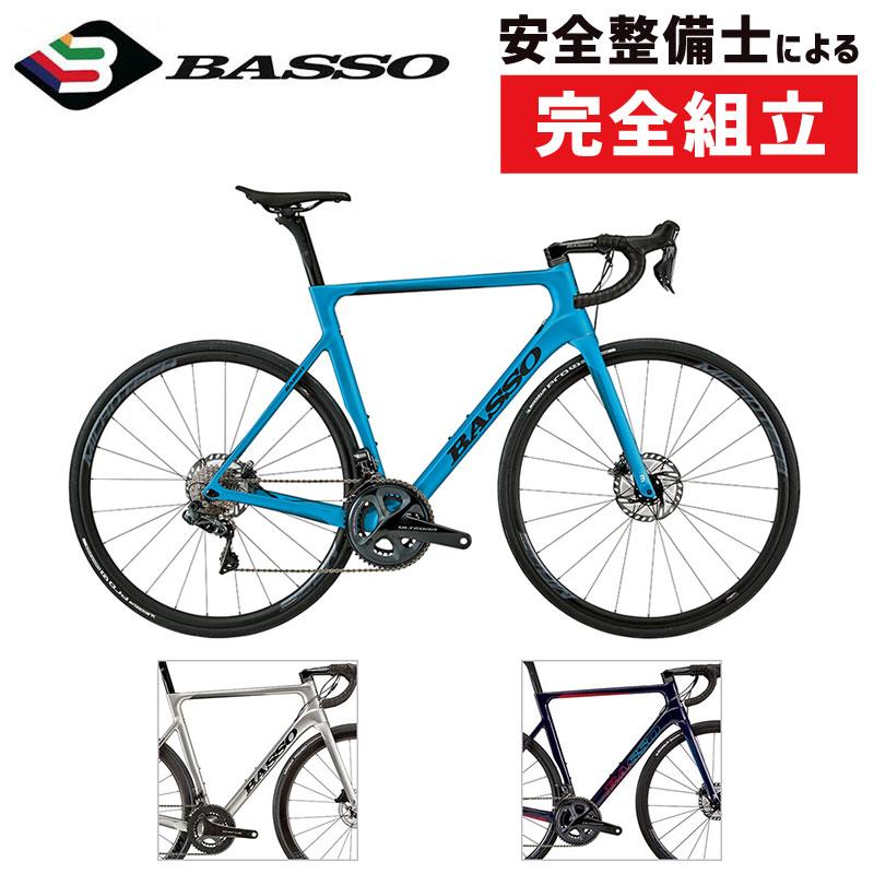 BASSO(バッソ) 2020年モデル ASTRA (アストラ) ULTEGRA アルテグラ R8020[カーボンフレーム][ロードバイク・ロードレーサー]