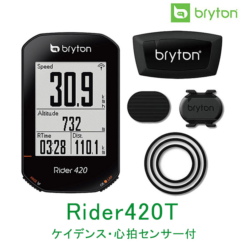 サイクルコンピューター サイコン サイクルメーター GPS ブライトン 5%OFF Rider420T bryton ケイデンス 送料無料 心拍センサー付属 新作多数 土日祝も営業