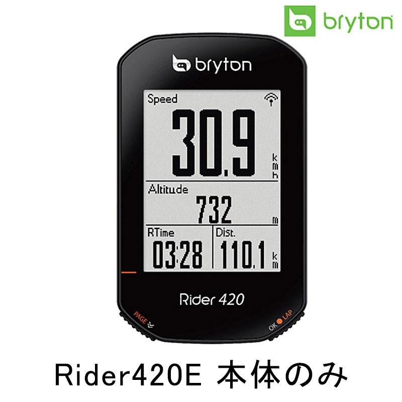サイクルコンピューター サイコン 新作からSALEアイテム等お得な商品 満載 サイクルメーター GPS ブライトン 休み Rider420E あす楽 土日祝も営業 本体のみ bryton 送料無料
