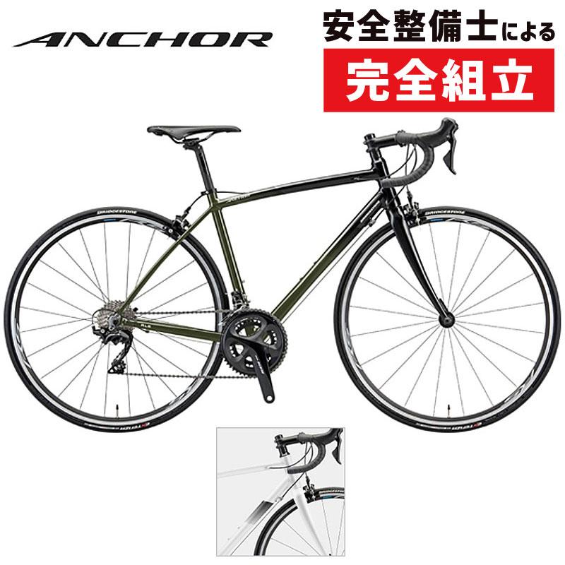 ANCHOR(アンカー) 2020年モデル 【ORDER SYSTEM対応】 RL6 105 [ロードバイク] [アルミ] [初心者にオススメ!]
