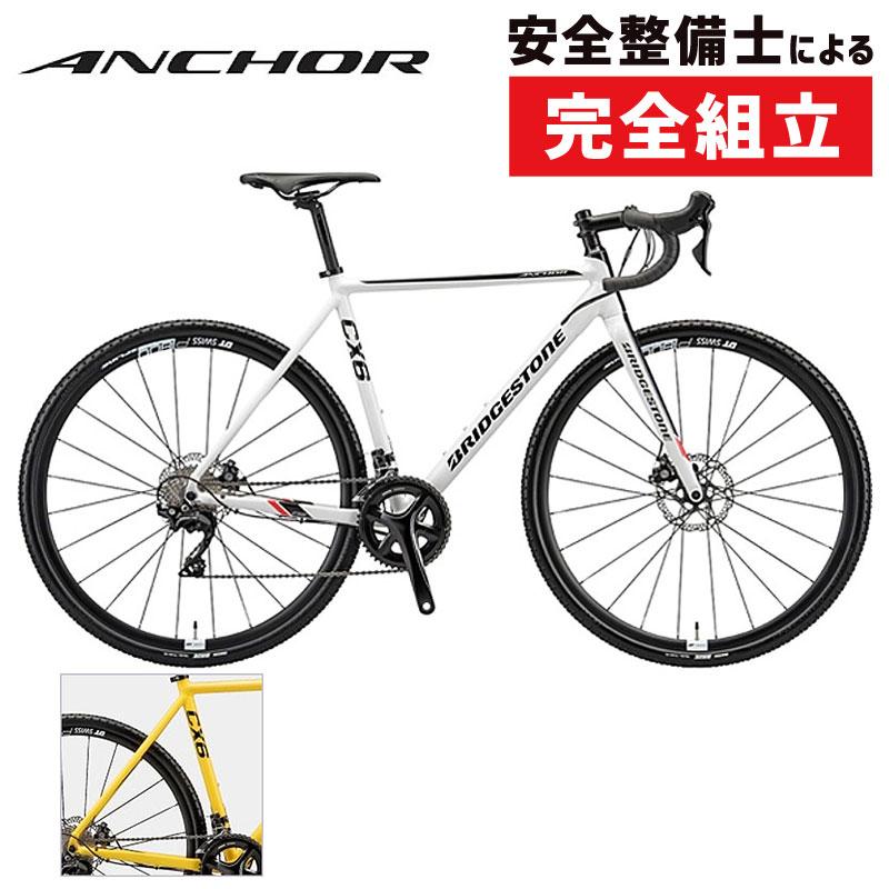 ANCHOR(アンカー) 2020年モデル 【ORDER SYSTEM対応】CX6D 105 [シクロクロス] [CX] [通勤通学]