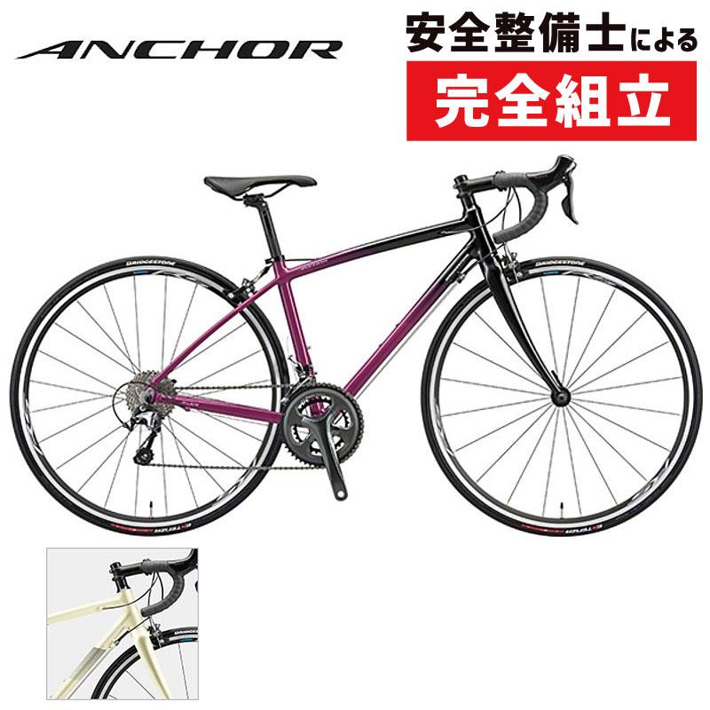 ANCHOR(アンカー)2020年モデル 【ORDER SYSTEM対応】 RL6W TIAGRA(RL6W ティアグラ)[アルミフレーム][ロードバイク・レーサー]