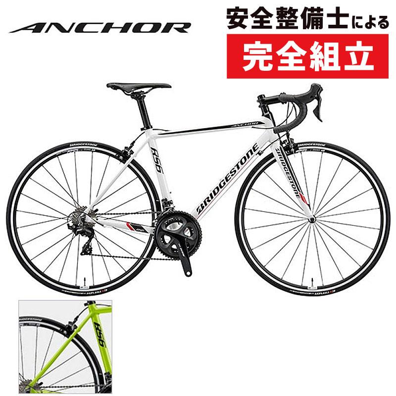 ANCHOR(アンカー) 2020年モデル 【ORDER SYSTEM対応】RS6 105 [ロードバイク] [アルミ] [初心者にオススメ!]