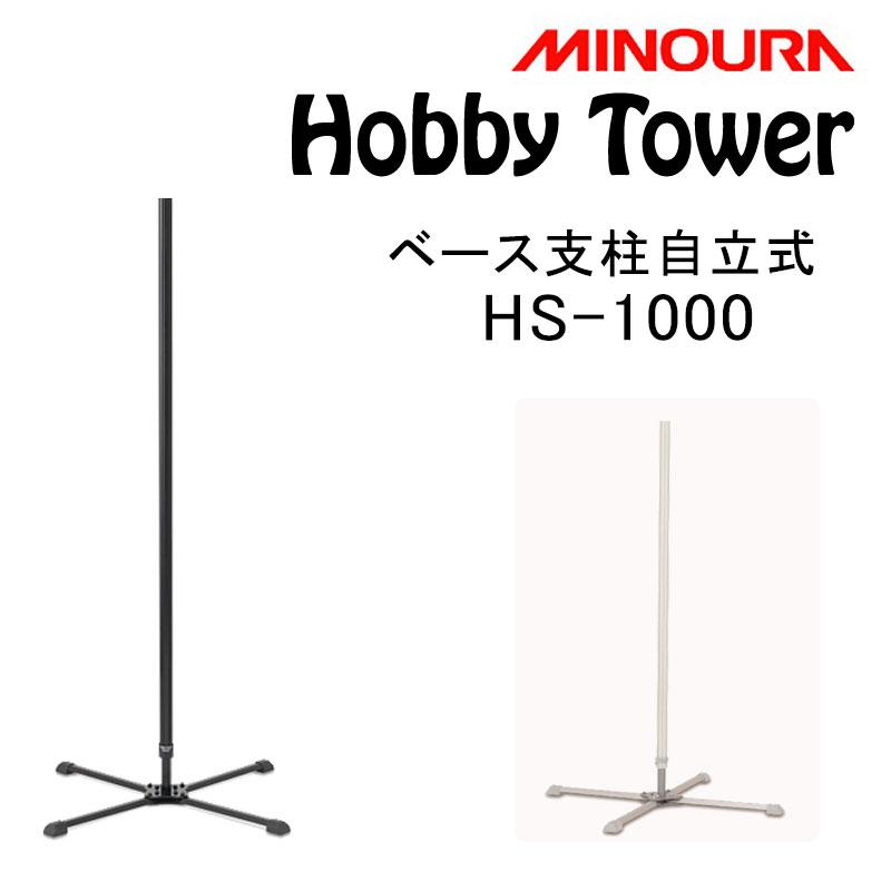 【5月25日限定!エントリーでポイント最大14倍】MINOURA(ミノウラ、箕浦) HOBBY-STANDベース支柱自立式 Hobby-Towerシリーズ HS-1000 [スタンド] [ロードバイク] [ディスプレイスタンド] [クロスバイク]
