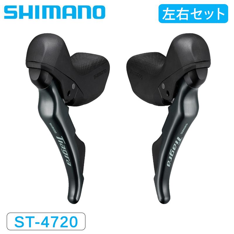 SHIMANO TIAGRA(シマノ ティアグラ) ST-4720 左右レバーセット2Sデュアルコントロールレバー2x10スピード[自転車][ワイヤー用][デュアルコントロールレバー]