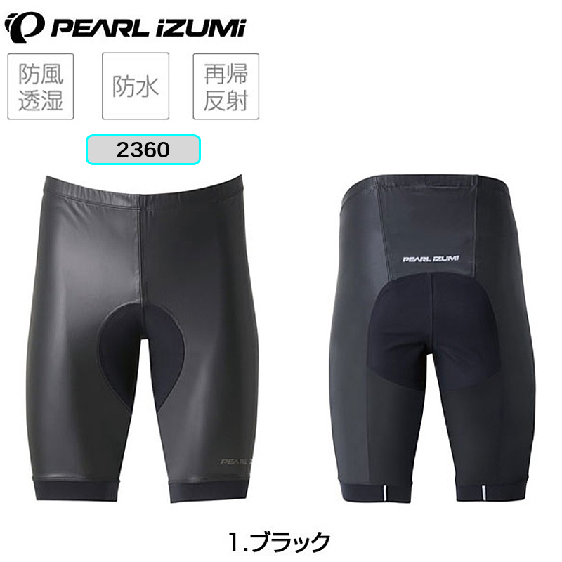 PEARL IZUMI(パールイズミ)2020春夏モデル レインオーバーパンツ[自転車・サイクルウェア] 2360[ショーツ][レーサーパンツ]