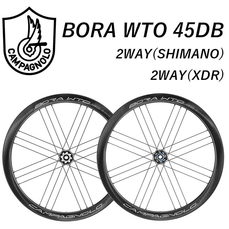 Campagnolo(カンパニョーロ) BORA WTO 45 DB 2-WAY FIT(ボーラWTO45DB 2ウェイフィット) ブライトラベル シマノ XDR