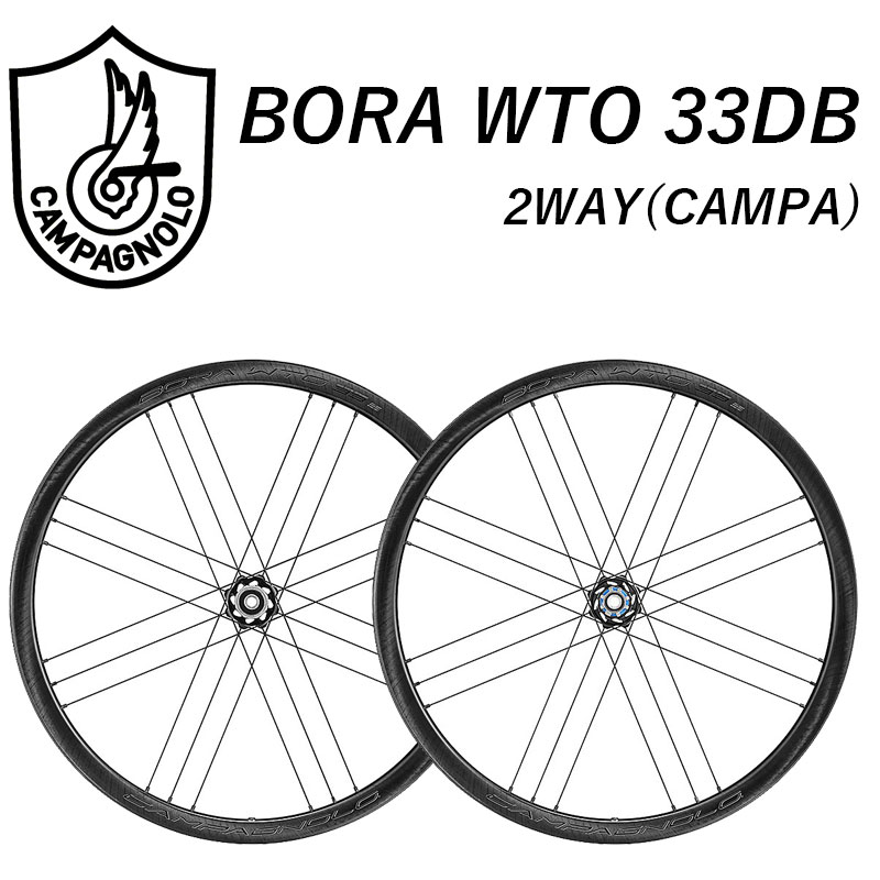 Campagnolo(カンパニョーロ) BORA WTO 33 DB 2-WAY FIT(ボーラWTO33DB 2ウェイフィット)カンパ[ディスクブレーキ対応][ロード用]