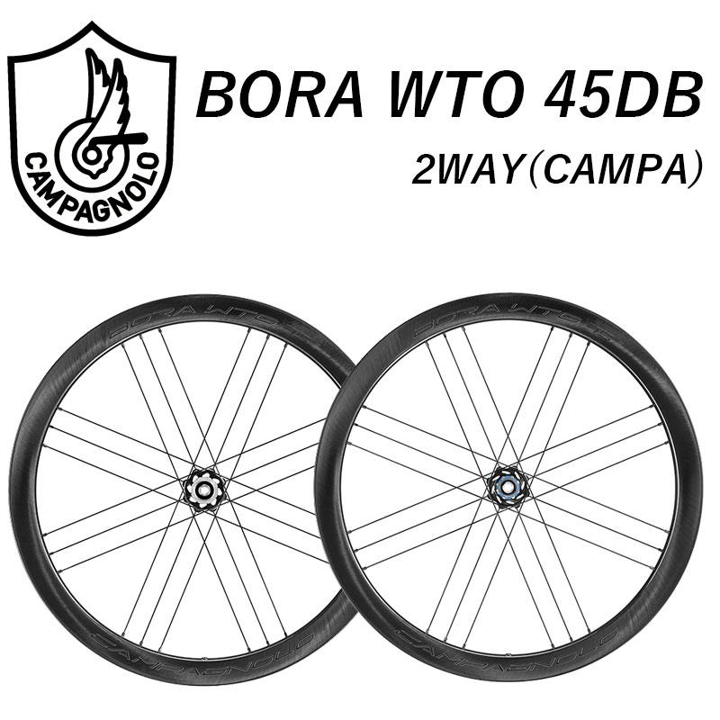 Campagnolo(カンパニョーロ) BORA WTO 45 DB 2-WAY FIT(ボーラWTO45DB 2ウェイフィット) ダークラベル カンパ[ディスクブレーキ対応][ロード用]
