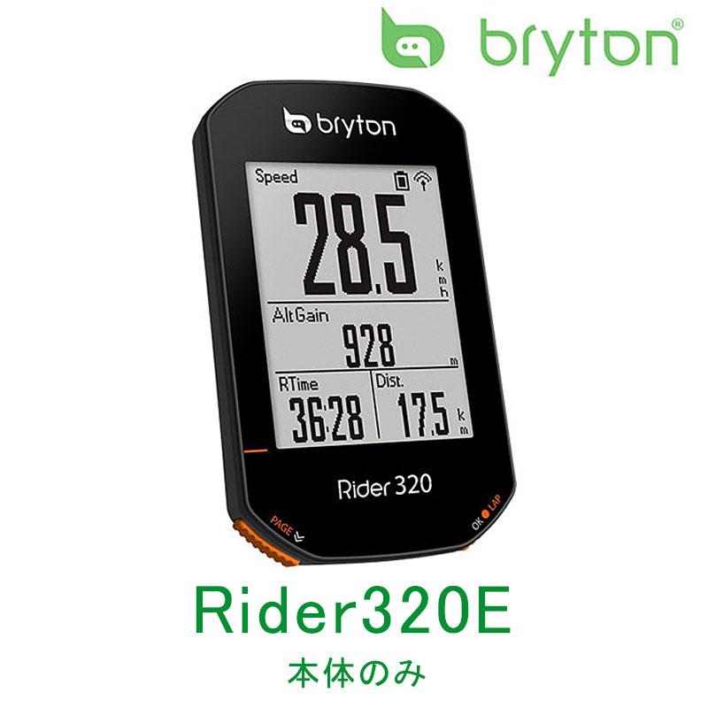 サイクルコンピューター サイコン サイクルメーター 輸入 GPS ブライトン Rider320E 新作入荷 土日祝も営業 bryton あす楽 ライダー320E 単体 送料無料