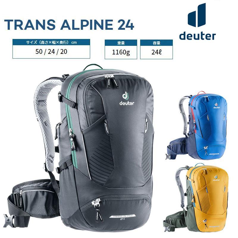 deuter(ドイター) TRANS ALPINE 24 (トランスアルパイン24)24L[バックパック] 3205020[バックパック][身につける・持ち歩く]