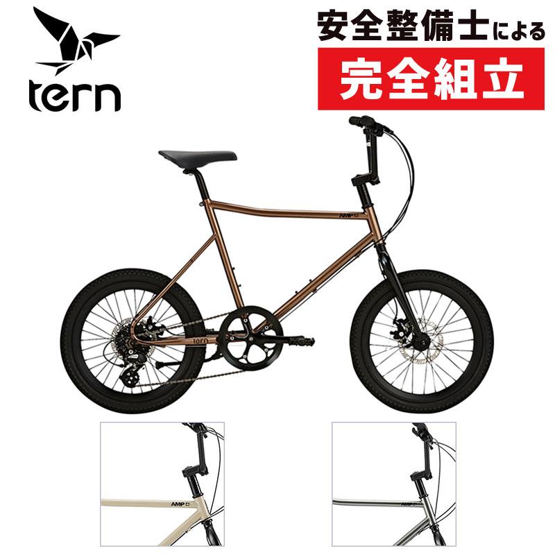 《在庫あり》TERN(ターン) 2021年モデル AMP F1 (アンプF1) [ミニベロ] [通勤通学] [小径車][コンフォート][ミニベロ/折りたたみ自転車]