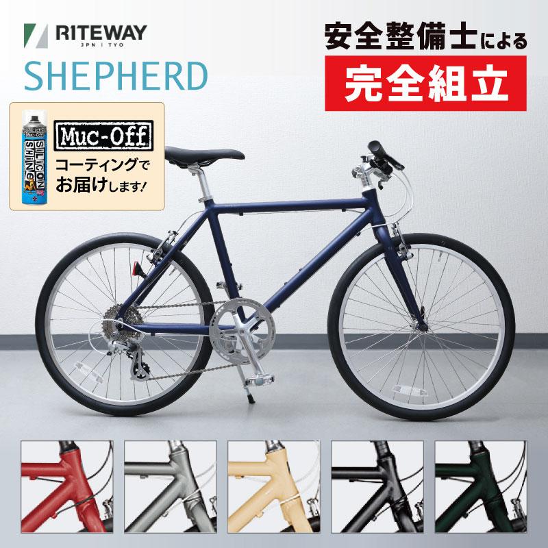 《在庫あり》RITEWAY(ライトウェイ) 2021年モデル SHEPHERD (シェファード)[キャリパーブレーキ仕様][クロスバイク]