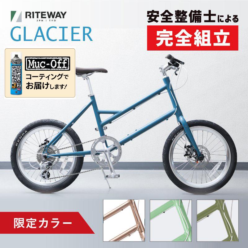 RITEWAY(ライトウェイ) 2021年モデル GLACIER (グレイシア)春カラー[コンフォート][ミニベロ/折りたたみ自転車]