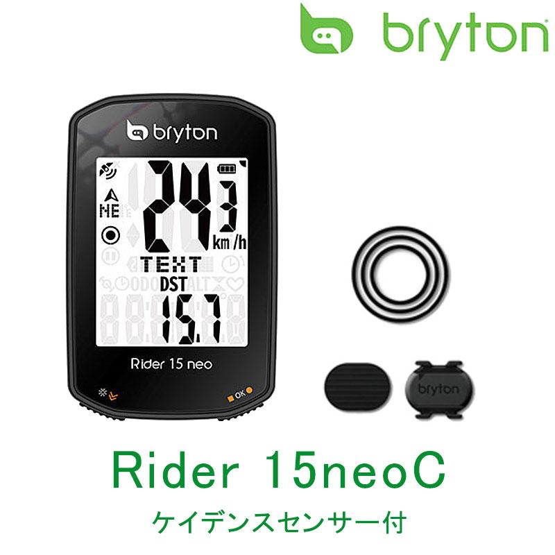 送料無料 bryton ブライトン Rider15 neo C GPSログ ケイデンスセンサー付 国内送料無料 超激得SALE GPS ライダー15ネオC ナビ マップ