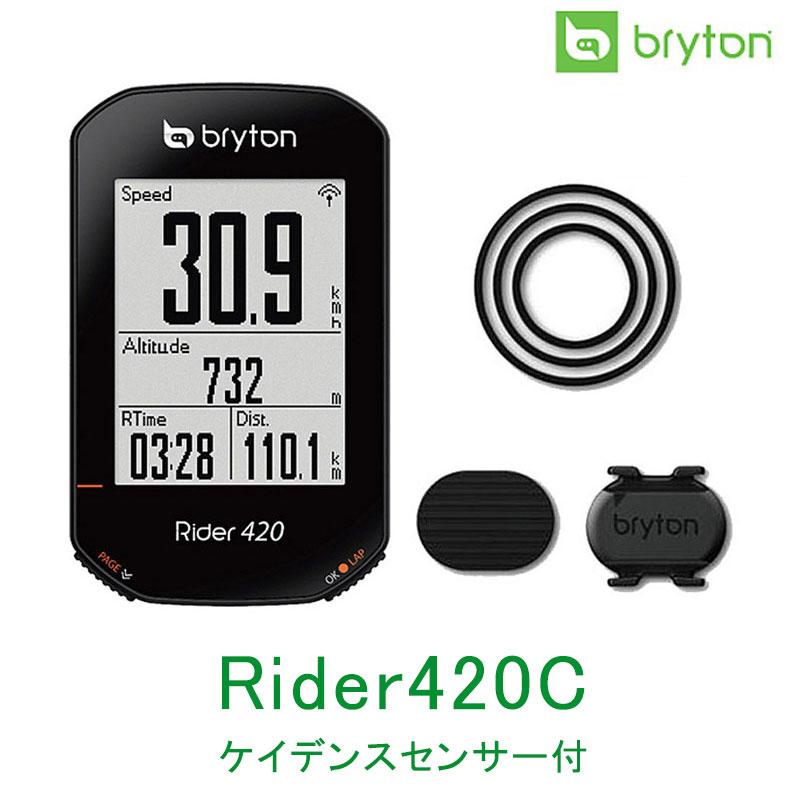 送料無料 AL完売しました。 一部予約 bryton ブライトン Rider420C ライダー420C ケイデンスセンサー付 GPS GPSログ ナビ マップ