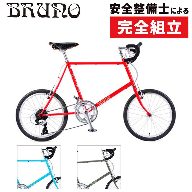 《在庫あり》ミニベ ロード ドロップハンドル コンプリートバイク BRUNO ブルーノ 2020年 ミニベロ20ロードドロップ
