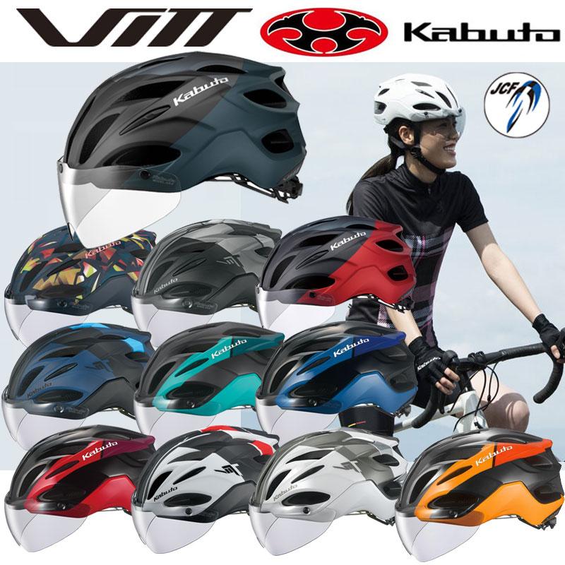ヘルメット ロードバイク MTB クロスバイク オージーケーカブト 往復送料無料 VITT ヴィット G-2カラー 土日祝も営業 人気急上昇 送料無料 Kabuto サイクリングヘルメット OGK
