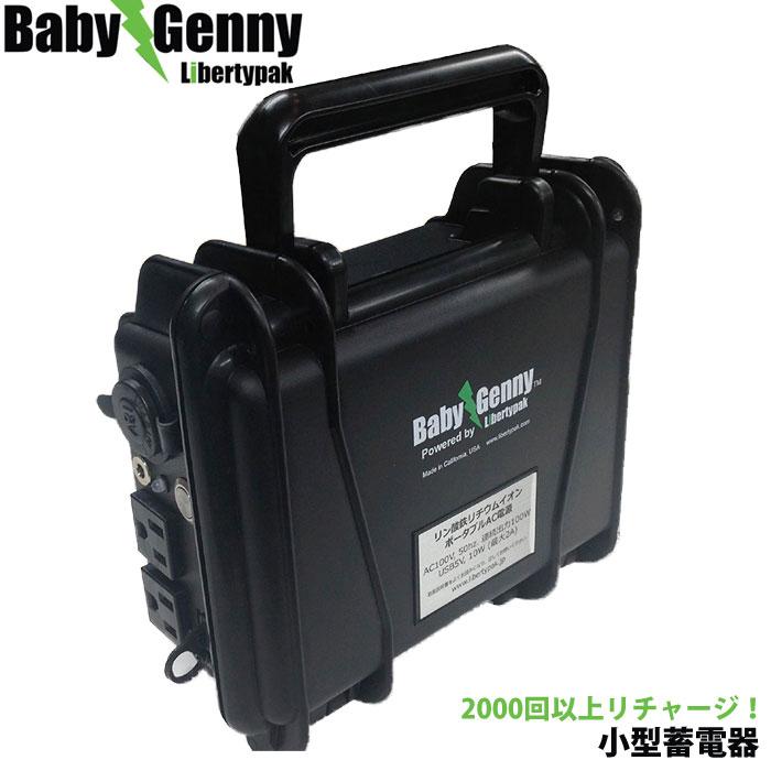 【歳末Sale】BabyGenny ベビージェニー 蓄電池 防災 Libertypak〈送料無料〉〈あす楽対応〉【防災】