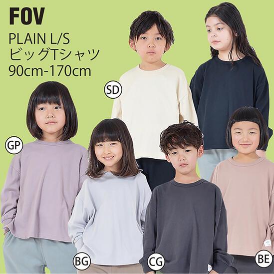 FOV 子供服 お得クーポン発行中 fov キッズ PLAIN L S 610406ジェネレーター子供服 610406ジェネレーター 在庫一掃 90cm-170cm 20%OFF ビッグTシャツ