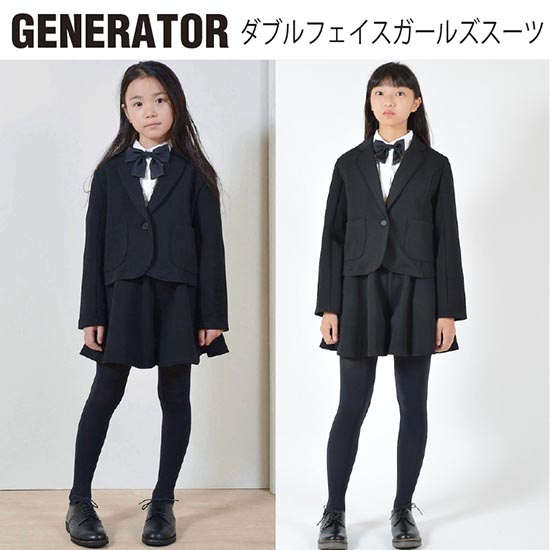 人気の定番 2020年新作 ジェネレーター 子供服 スーツ 七五三 入学式 女の子 卒業式 大人気 フォーマル 110cm-160cm ダブルフェイスガールズスーツ 900303BK 上下セット BK