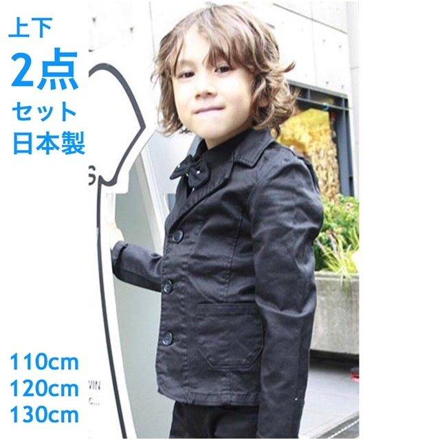 30%OFFセール 日本製 パーティーチケット 子供服 フォーマル ブラックツイル上下2点セット 110cm 120cm 130cm 入学式 男の子 スーツ 七五三 男児