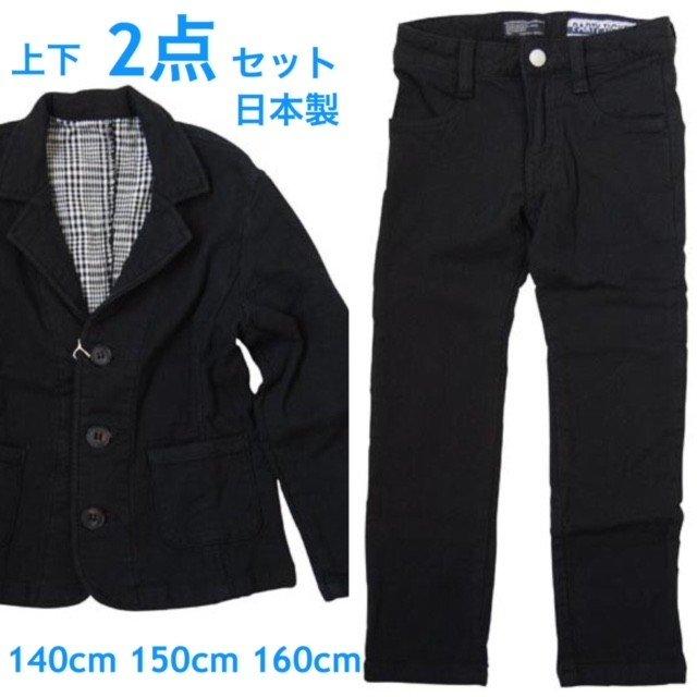 40%OFFセール 日本製 上下2点 スーツ パーティーチケット 子供服 フォーマル ムジ2重織りテーラードジャケット(BK)140cm 150cm 160cm 卒業式 男の子