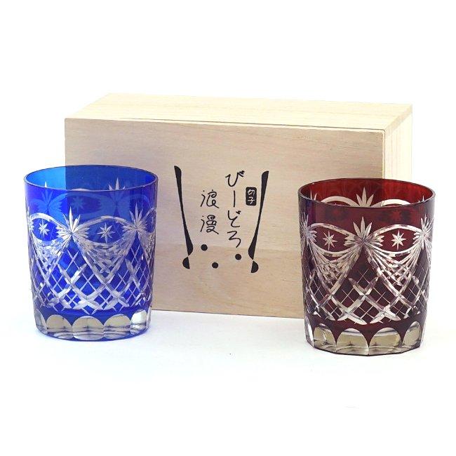 切子グラス ロイヤルクラウンペアー(RD・BL)<ギフト プレゼント 父の日 母の日 誕生日 お祝い>