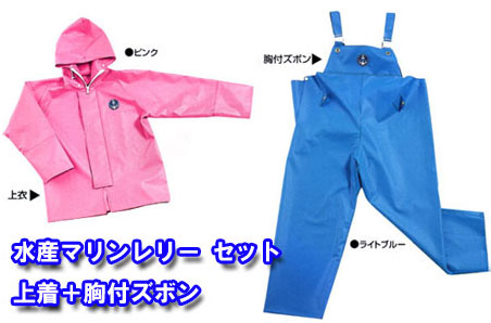 【送料無料】 水産マリンレリー上着(パーカー)+胸付ズボン 10色カラー 5L 尾崎産業(アーヴァン)