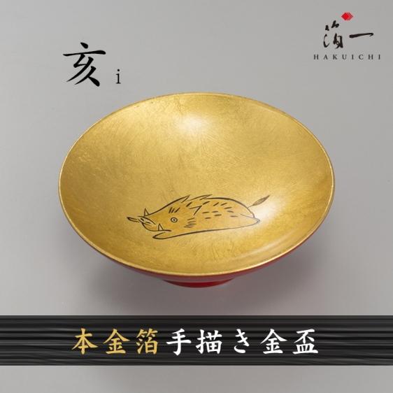 【2ヶset】金沢箔工芸品 本金箔手描金盃 干支 亥 素材 天然木 金沢箔 78×78×28mm