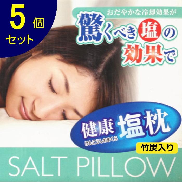竹炭入り健康塩枕×5個セット 健康塩枕 塩まくら セット おすすめ 夏用 夏 竹 塩枕 日本製 大きい