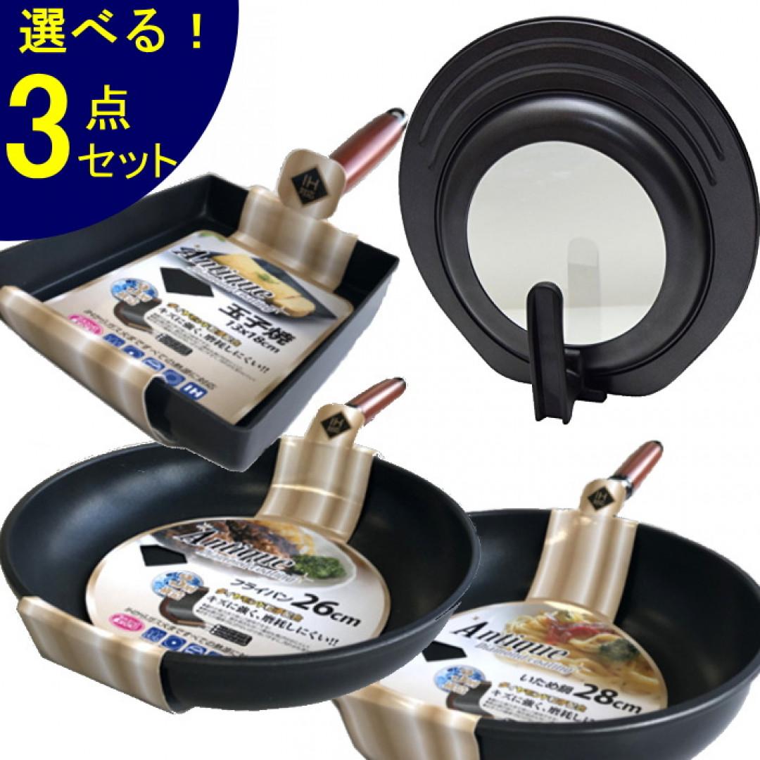 フライパン&鍋 4980円選べるセット(IH200V対応) 送料無料 くっつかない軽いフライパンセット 組合わせには32cmの深型フライパンや蓋、片手鍋や両手鍋も。IH対応 使いやすい 焦げ付かな…