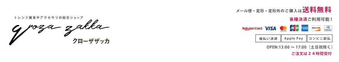 クローザザッカ:プチプラ雑貨の総合ショップ