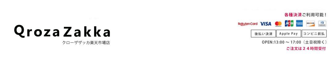 クローザザッカ:人気のアクセサリや雑貨・小物を格安販売、メール便で全品送料無料!