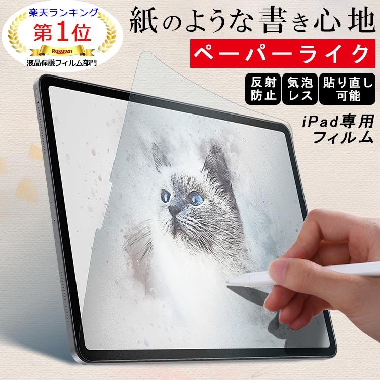 タッチペンと相性バッチリ 書き味向上 ペーパーライクフィルム iPad Pro Air mini 保護フィルム 液晶フィルム 指紋防止 紙のような書き心地 ペーパーライク フィルム 格安店 2021 Air4 11インチ 第8世代 アンチグレア 非光沢 反射防止 5 10.9 10.2 タッチペン 7.9 インチ 6 12.9 mini5 第 4 Air3 3 8 10.5 ☆最安値に挑戦 7 9.7 世代 mini4 ペンシル