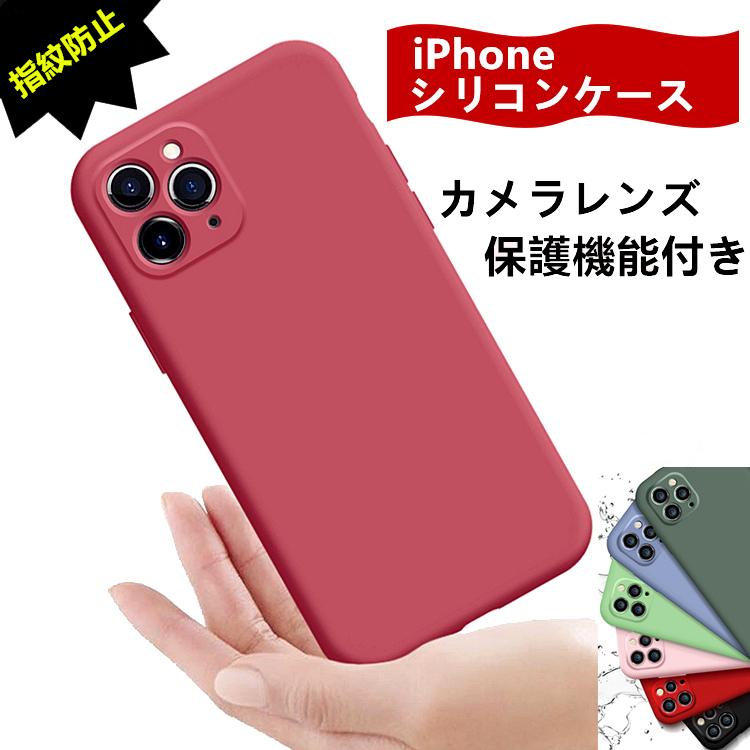 高品質 スマホケース iPhone12 iPhone11 カバー カメラ保護 アイフォン 12 ケース スマホカバー ソフトカバー レンズカバー カメラカバー シンプル 薄い 大規模セール 第 mini SE Pro かわいい Max 最新 12Pro シリコンケース iPhone おしゃれ 11 12mini 指紋防止