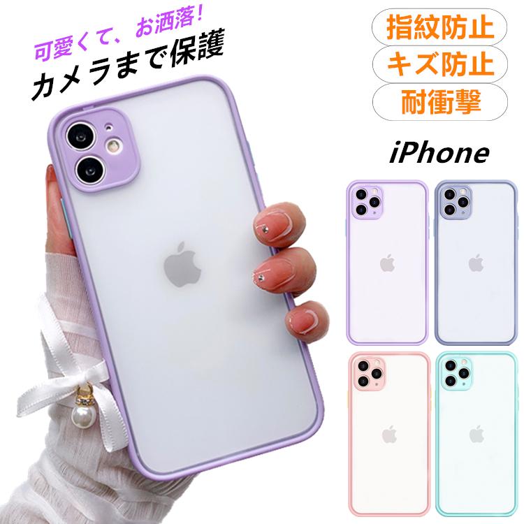 iPhone 11 ケース 11Pro クリアランスsale 期間限定 Max スマホカバー レンズ 保護 スマートフォン iPhoneカバー アイフォン シンプル ソフトケース 毎週更新 レンズカバー カメラカバー プレゼント ギフト 耐衝撃 カバー 第2世代 12 シリコン SE iPhone11 iPhone12 韓国 クリアケース XR mini X かわいい Pro SE2