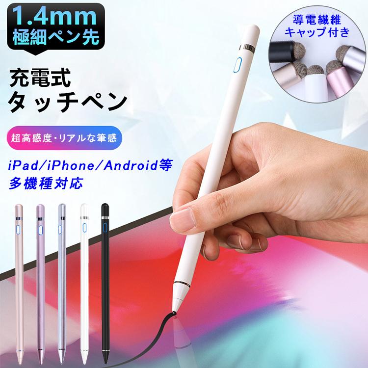 iPad タッチペン タブレット スマートフォン スマホ 多機種通用版 イラスト ゲーム ビジネス 学業 ツムツム 黒 白 ブラック 期間限定特別価格 即納 ホワイト プレゼント ギフト ポイント10倍 1位 iPhone Samsung スラスラ 10.5 ペンシル Android Xperia 極細 Pro スタイラスペン 超高感度 Kindle USB充電 Air4 Mini5 12.9インチ 11 自動電 多機種対応 銅製ペン先1.4mm 超軽量15g