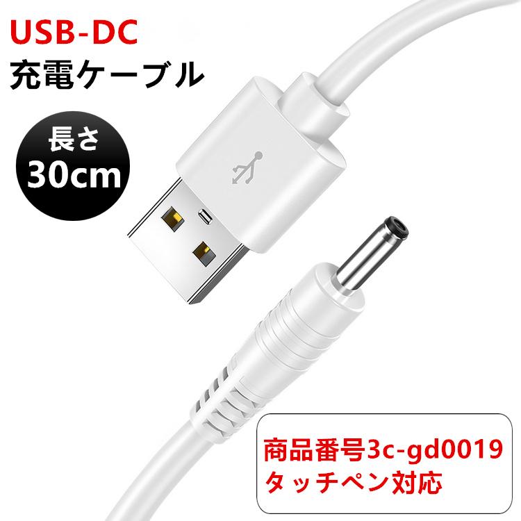 商品番号3c-gd0019タッチペン用 USB-DC 充電ケーブル 商品番号3c-gd0019タッチペン対応 USB-DC充電ケーブル 長さ30cm DC電源コード iPad タッチペン対応 ペンシル dcプラグ 割引も実施中 オスバレルコネクタ ケーブル ホワイト dcジャック 当店限定販売 USB to DC 白 スタイラスペン用