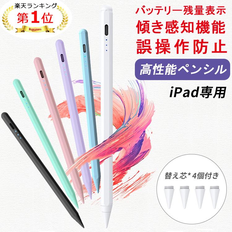 線の太さ自動調節 誤動作防止 2018年以降発売のiPad専用 絵描き イラスト ゲーム 仕事 ビジネス 勉強 商い スラスラ ホワイト ブラック プレゼント ギフト 1位 傾き感知機能 パームリジェクション機能 タッチペン iPad ペンシル 安全 スタイラスペン 極細ペン先1.0mm 超高感度 mini5 7.9 10.2 9.7 Type-c充電 ズレ 超軽量 途切れ 10.5 5 11 3世代 第6 Pro 12.9 インチ 第8世代 Air4 4 誤操作防止 遅延 第7世代 自動電源OFF