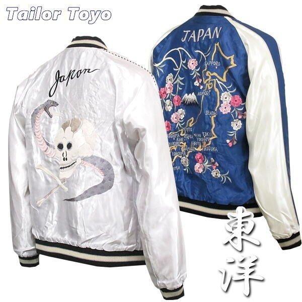 テーラー東洋 Tailor Toyo スカジャン リバーシブル スーベニアジャケット