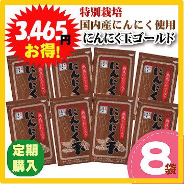 国内産·にんにく玉ゴールド60粒入×7袋+1袋オマケ