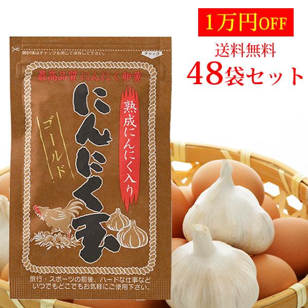 【送料無料】にんにく玉(にんにく卵黄)ゴールド60粒入 48袋 1袋あたり1,157円