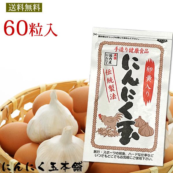 【送料無料】国内産にんにく玉60粒入り 48袋