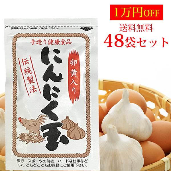 【送料無料】にんにく玉(にんにく卵黄)60粒入 48袋入り