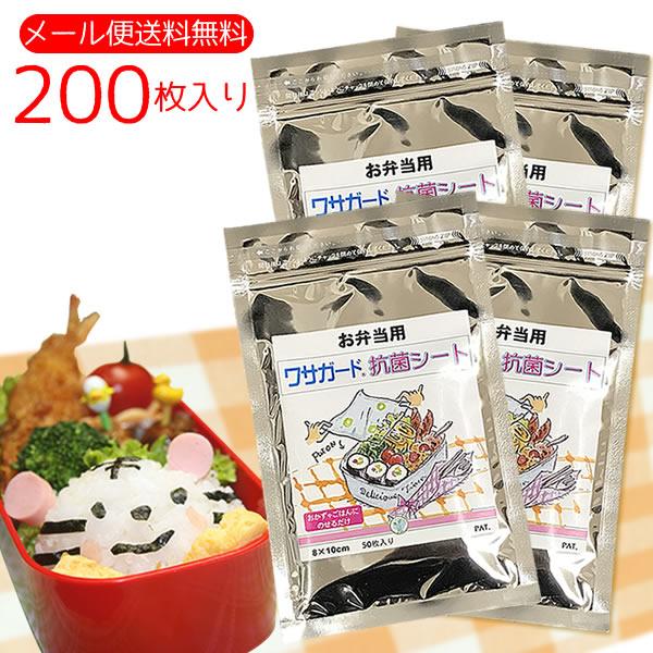 ワサガード お弁当用抗菌シート200枚入 高価値 50枚入×4袋 メール便送料無料 2020 食中毒対策に