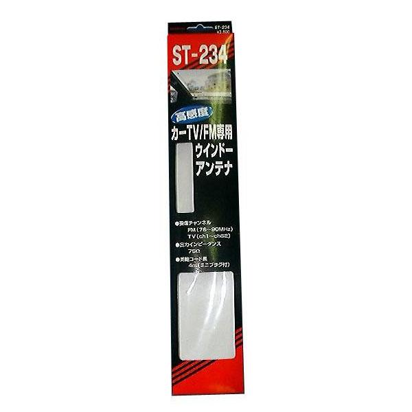 室内用ウインドーアンテナ ST-234 4985645200274 日本製 超激得SALE